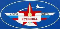 Аэродром Кубинка